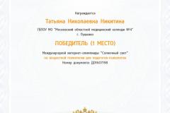 Никитина.-Диплом-победителя-в-олимпиаде-для-педагогов-психологов