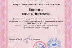 сертификат-эксперта-НИКИТИНОЙ-1