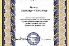 князев-1