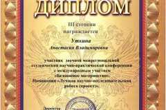 уткина-1