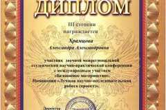 храмцова-1